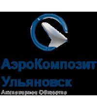 clienty-АэроКомпозит-Ульяновск