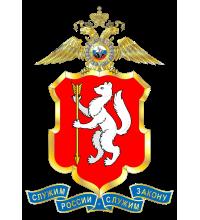 clienty-МВД России по Свердловской области