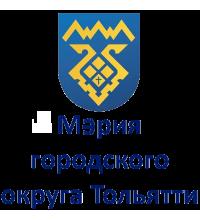 clienty-Мэрия городского округа Тольятти