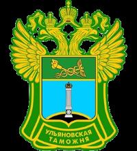 clienty-Ульяновская таможня
